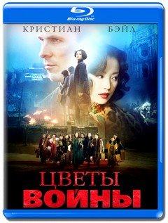 Цветы войны (Blu-ray) на Blu-ray