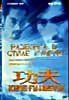 Разборка в стиле Кунг-Фу на DVD