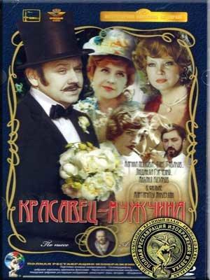 Красавец мужчина (Ремастированный) на DVD