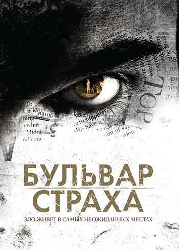 Бульвар страха на DVD