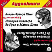 История кавалера де Грие и Манон Леско (аудиокнига MP3)