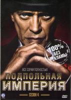 Подпольная империя 4 Сезон (12 серий) (2 DVD)