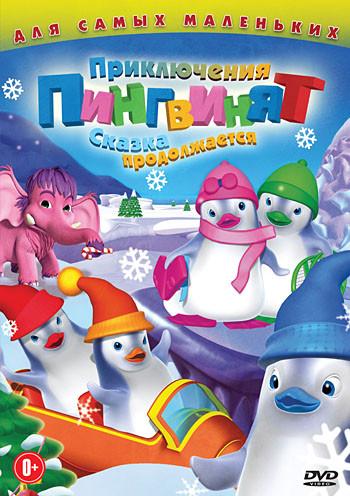 Приключения пингвинят Сказка продолжается на DVD