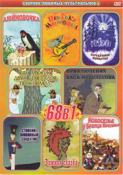 Сборник любимых мультфильмов 6 (68в1) на DVD