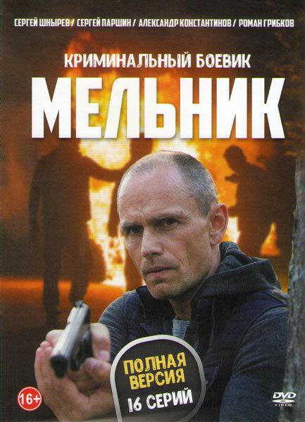 Мельник (16 серий) на DVD