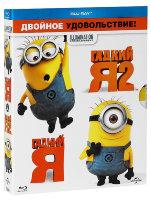 Гадкий я / Гадкий я 2 (2 Blu-ray)