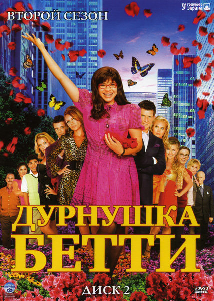 Дурнушка Бетти 2 Сезон (18 серий) на DVD