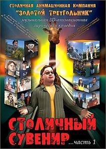 Столичный сувенир на DVD