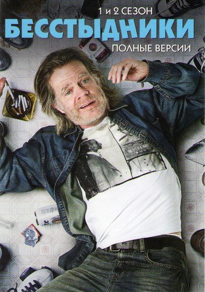 Бесстыжие (Бесстыдники) 1,2 Сезоны (24 серии) на DVD