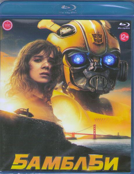 Бамблби (Blu-ray)*