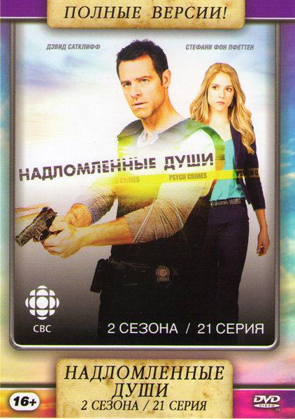 Надломленные души 1,2 Сезоны (21 серия) на DVD
