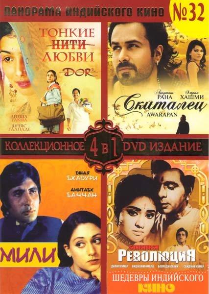 Панорама индийского кино 32 (Тонкие нити любви / Скиталец / Мили / Революция) на DVD