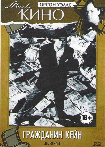 Гражданин Кейн (Без полиграфии!) на DVD