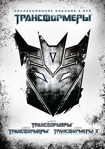 Трансформеры / Трансформеры 2 Месть падших / Трансформеры 3 Темная сторона луны (3 DVD) на DVD