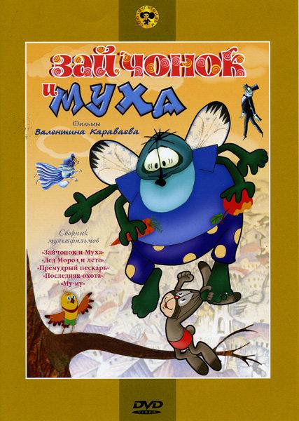 Зайчонок и муха (Зайчонок и муха / Дед Мороз и лето / Премудрый пескарь / Последняя охота / Му-му) на DVD