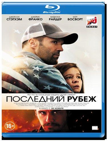 Последний рубеж (Blu-ray) на Blu-ray