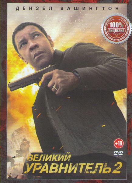 Великий уравнитель 2 на DVD