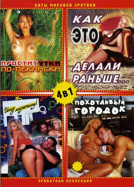 Проститутка по пекински/Как это делали раньше/Ищу мужчину/Похотливый городок (Хиты мировой эротики) 4 в 1 на DVD