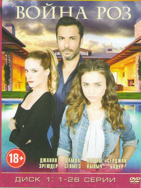 Война роз 1 Сезон (48 серий) (2 DVD) на DVD
