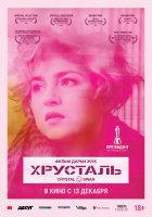 Хрусталь (Blu-ray)