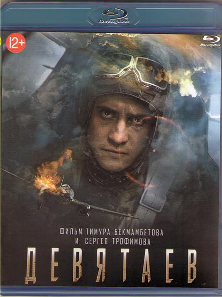 Девятаев (Blu-ray)* на Blu-ray