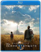 Земля будущего (Blu-ray)