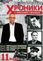 Исторические хроники с Николаем Сванидзе 11 Выпуск 31,32,33 Фильмы