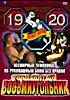 Всемирный чемпионат по рукопашным боям без правил. Знаменитый восьмиугольник 19 - 20 на DVD