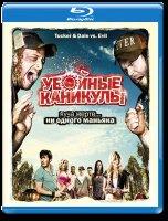 Убойные каникулы (Blu-ray)