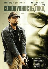 Совокупность лжи на DVD