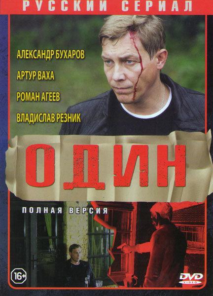 Один (12 серий) на DVD