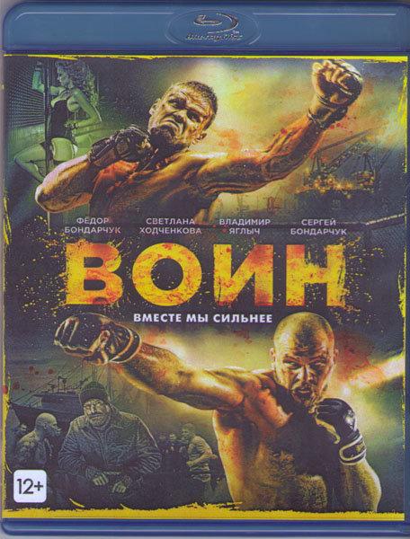 Воин (Blu-ray) на Blu-ray