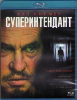 Суперинтендант (Blu-ray)