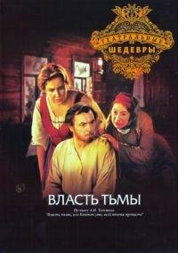 Театральные шедевры Власть тьмы (2 серии) на DVD