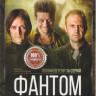 Фантом (16 серий) на DVD