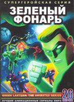 Зеленый Фонарь (26 серий) (2 DVD)