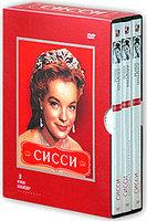 Сисси (Сисси / Сисси молодая императрица / Сисси трудные годы императрицы) (3 DVD)