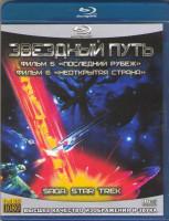 Звездный путь 5 Последний рубеж / Звездный путь 6 Неоткрытая страна (2 Blu-ray)
