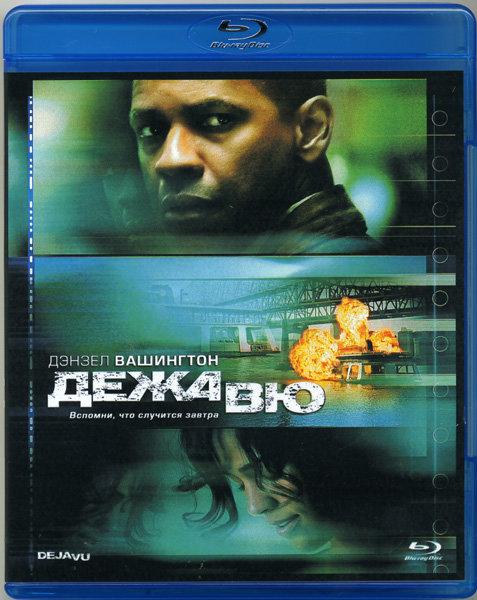 Дежа Вю (Blu-ray)* на Blu-ray