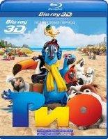 Рио 3D+2D (Blu-ray 50GB)