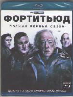 Фортитьюд 1 Сезон (12 серий) (2 Blu-ray)