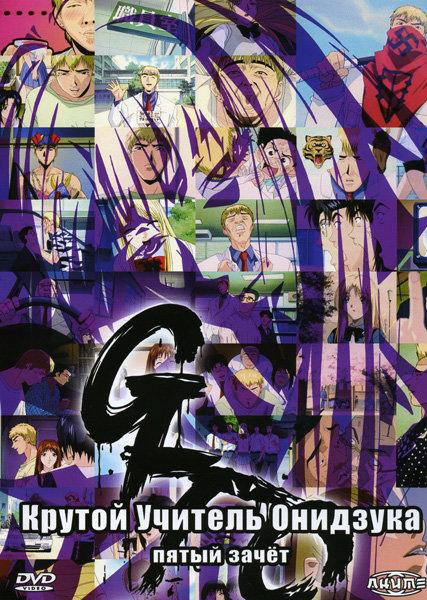 Крутой учитель Онидзука 5 зачет  на DVD