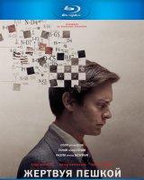 Жертвуя пешкой (Blu-ray)