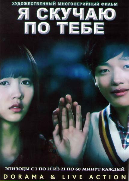 Я скучаю по тебе (21 серия) (4 DVD)