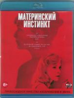 Материнский инстинкт (Blu-ray)