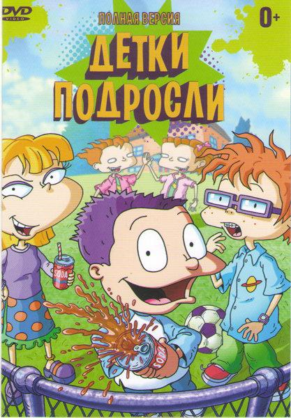 Детки подросли 12 Частей на DVD