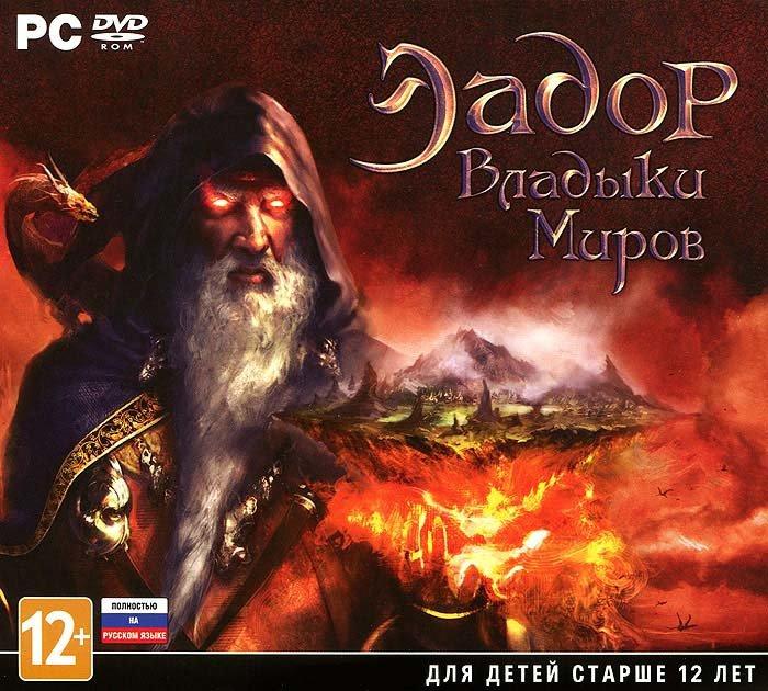Эадор Владыки миров (PC DVD)