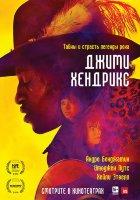 Джими Хендрикс (Blu-ray)