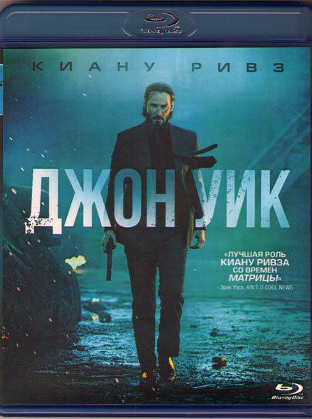 Джон Уик (Blu-ray)*