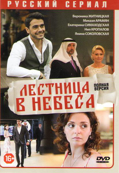 Лестница в небеса (24 серии) на DVD